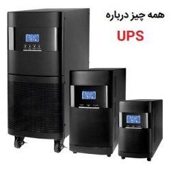 همه چیز درباره یو پی اس و نحوه انتخاب و نصب UPS مناسب