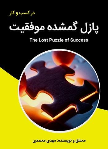 دانلود کتاب پازل گمشده موفقیت در کسب و کار