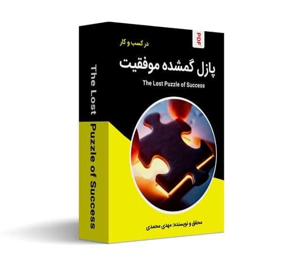 کتاب پازل گمشده موفقیت نسخه PDF