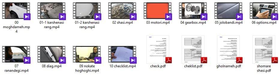 فایل های قابل دانلود دوره کارشناسی حرفه ای خودروهای دست دوم