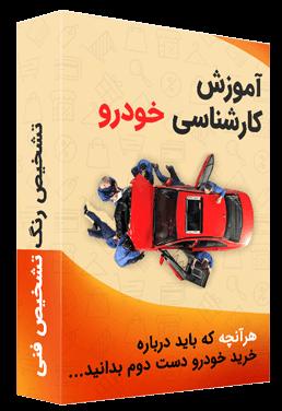 آموزش کارشناسی خودرو دست دوم